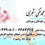 shajari 1