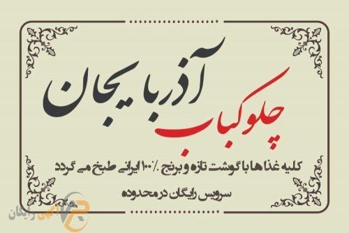 ویزیت چلو کباب آذربایجان01