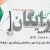 ویزیت دکتر حسن عابدی