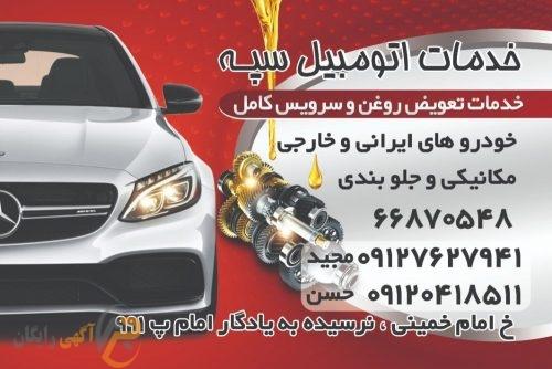 سرویس خدمات اتومبیل سپه (1)