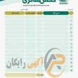 factor-kham-Tarh.ir-31