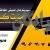 سیستم های امنیتی حفاظتی امنیت گستر - تصویر1